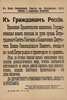 назовите дату вооруженного восстания в петрограде