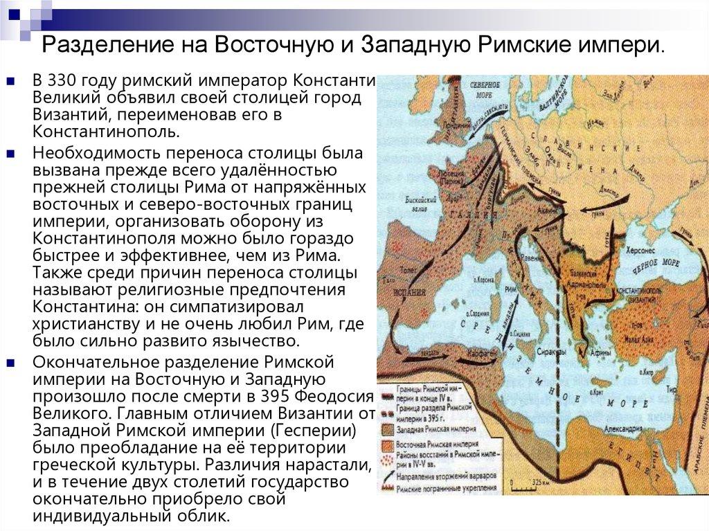 распад римской империи на западную и восточную