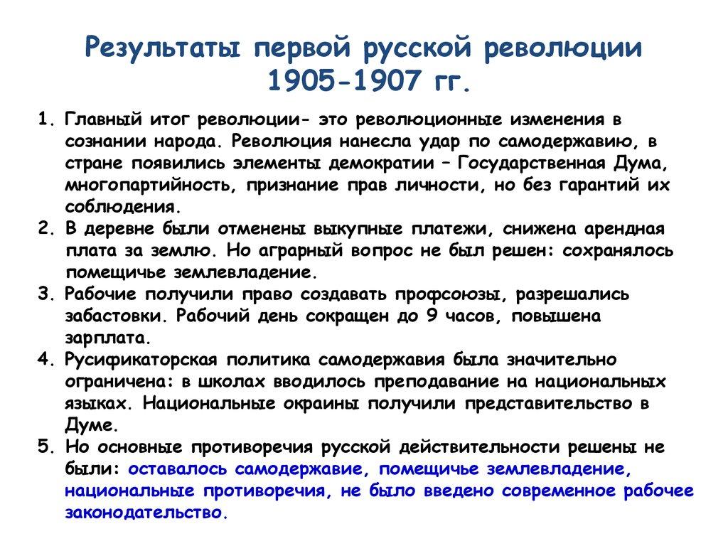 московское восстание 1905