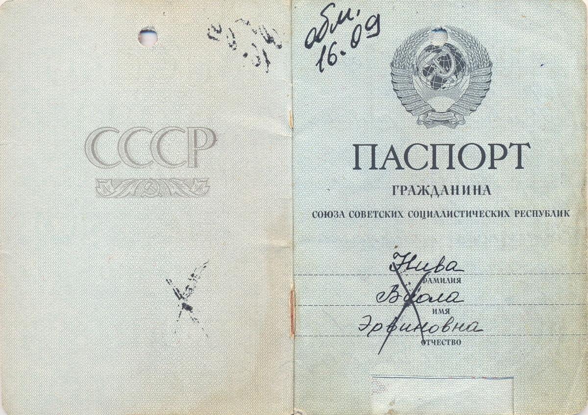 когда появились паспорта в ссср