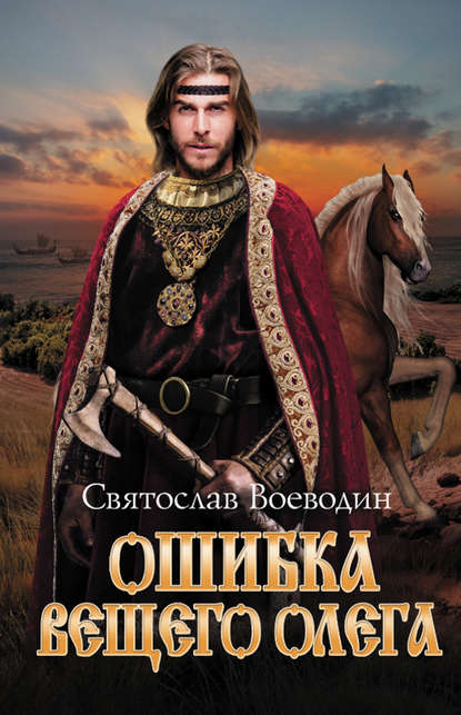 поход князя олега на царьград год