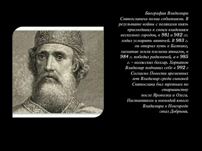 как звали греческую жену князя владимира