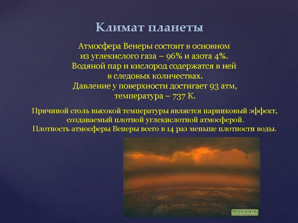 сколько градусов на планете венера