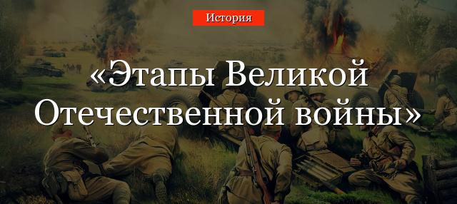 основные сражения 2 мировой войны