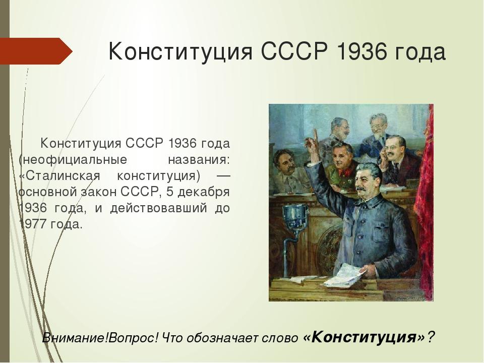 конституция 1936 года кратко