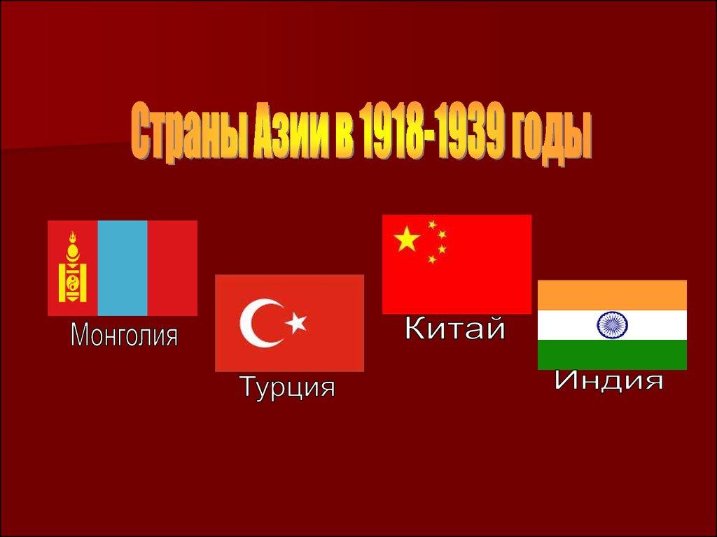 турецкая революция 1918 1923