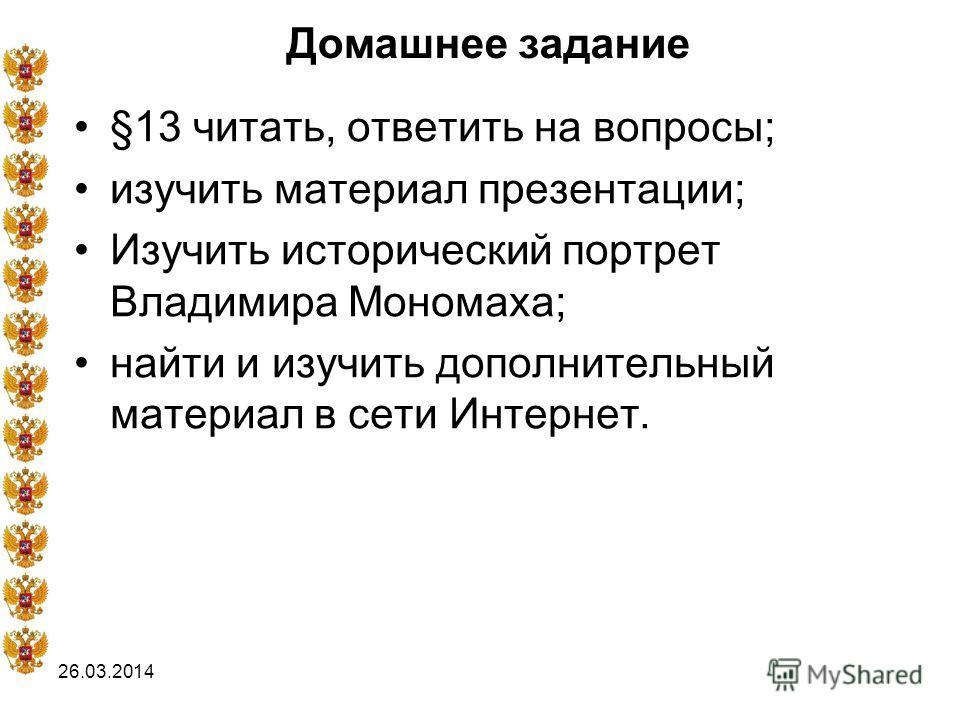 владимир всеволодович известен под прозвищем