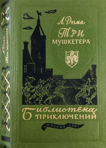 3 мушкетера читать
