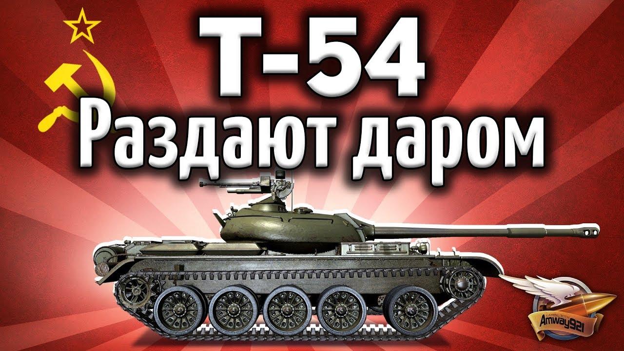 т54 обр 1
