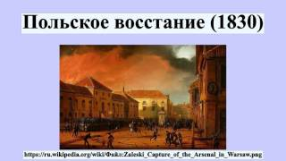 восстание 1830