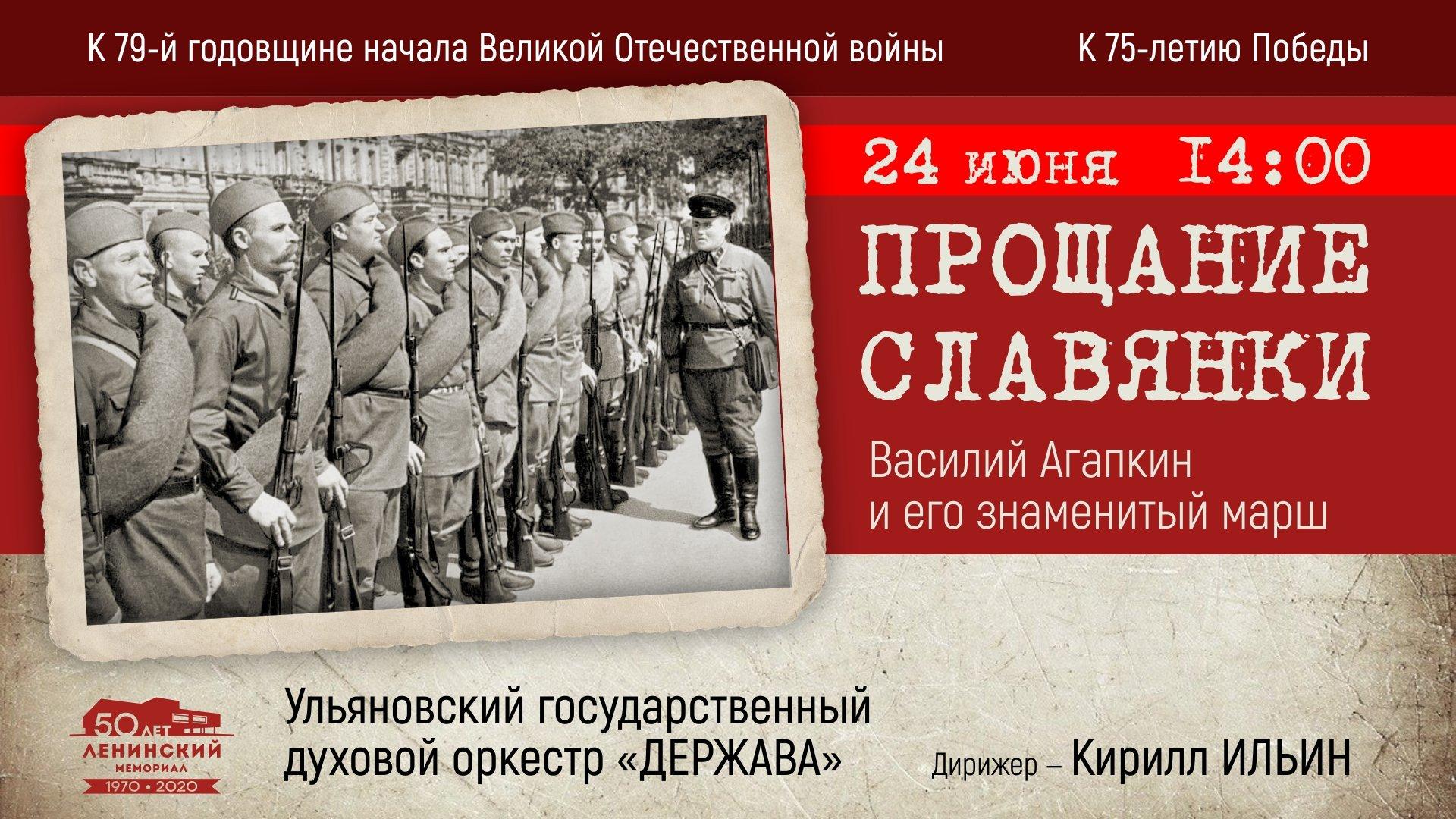 марш славянки автор