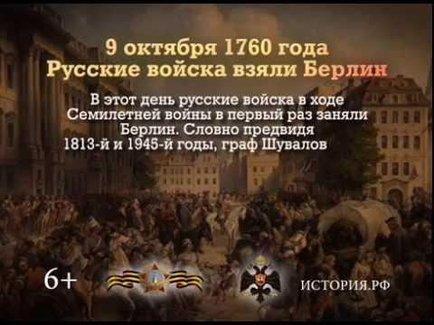 9 октября 1760 года