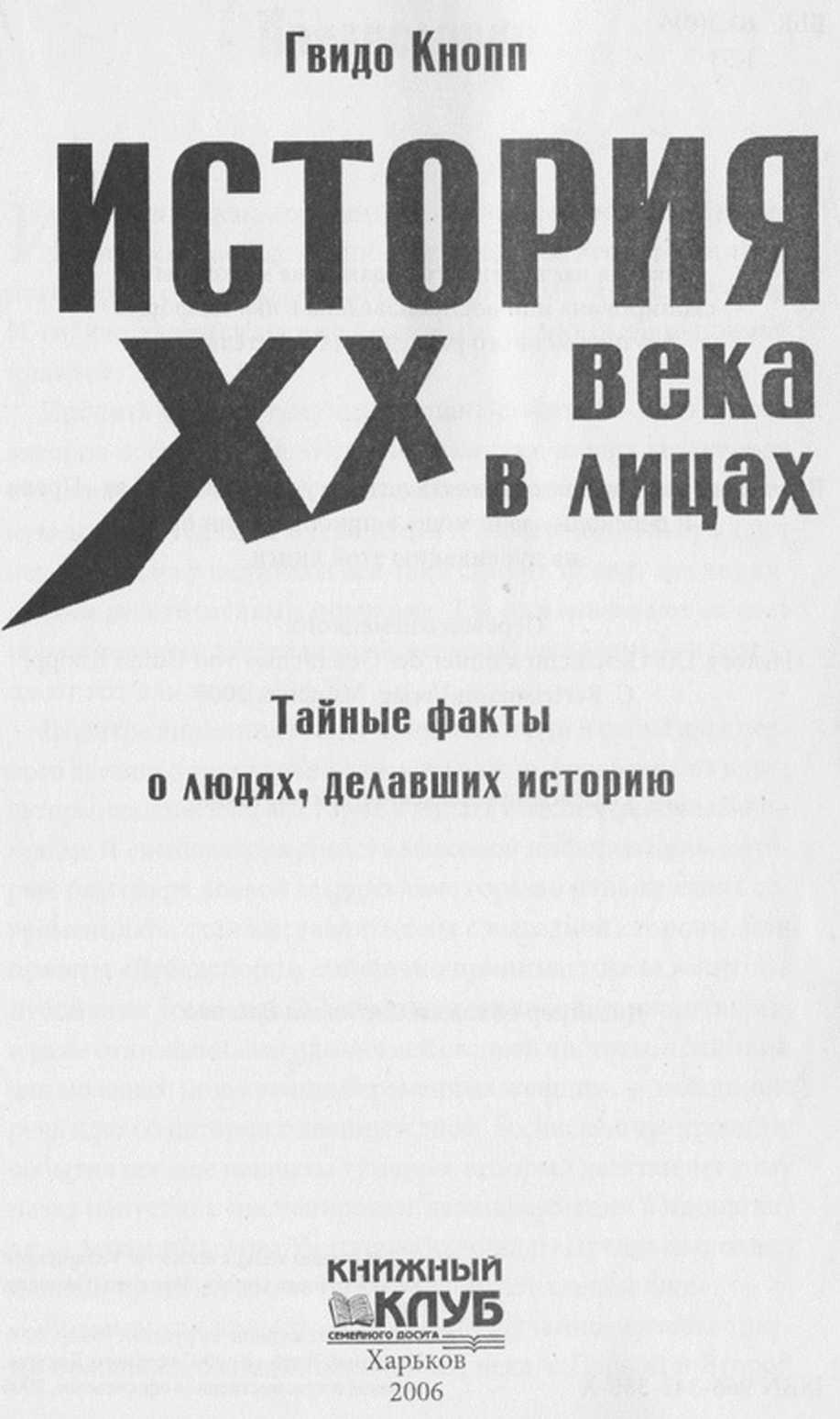 советская присяга текст