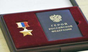 сколько доплачивают за героя россии