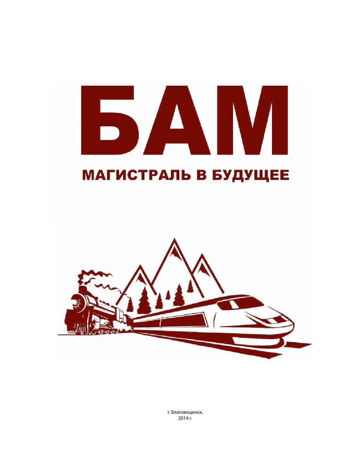 бам карта железной дороги со станциями