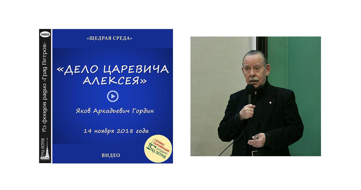 выступление против реформ дело царевича алексея