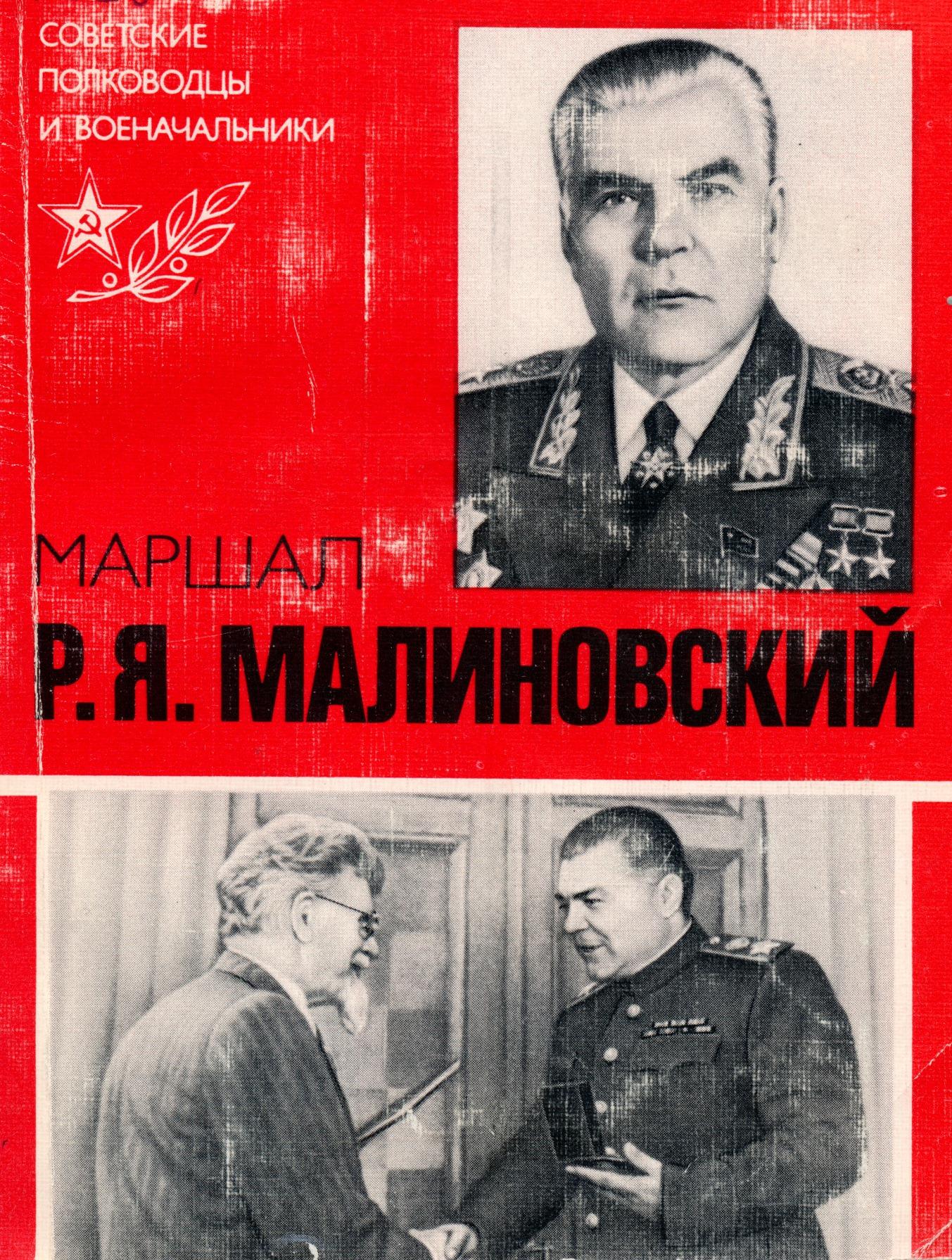 полководцы вов 1941 1945 список с фото