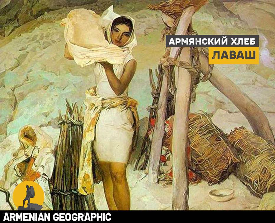 нормально на армянском
