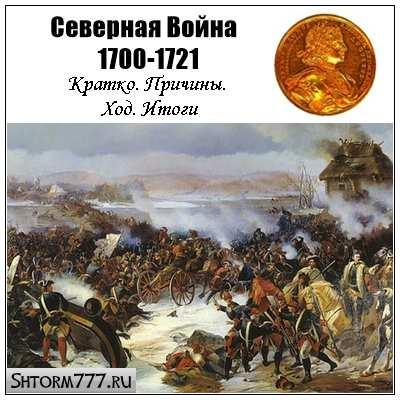битвы северной войны