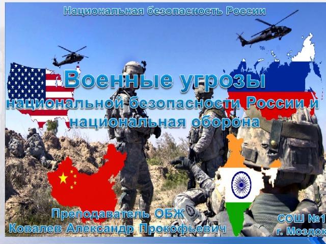 силы обеспечения национальной безопасности