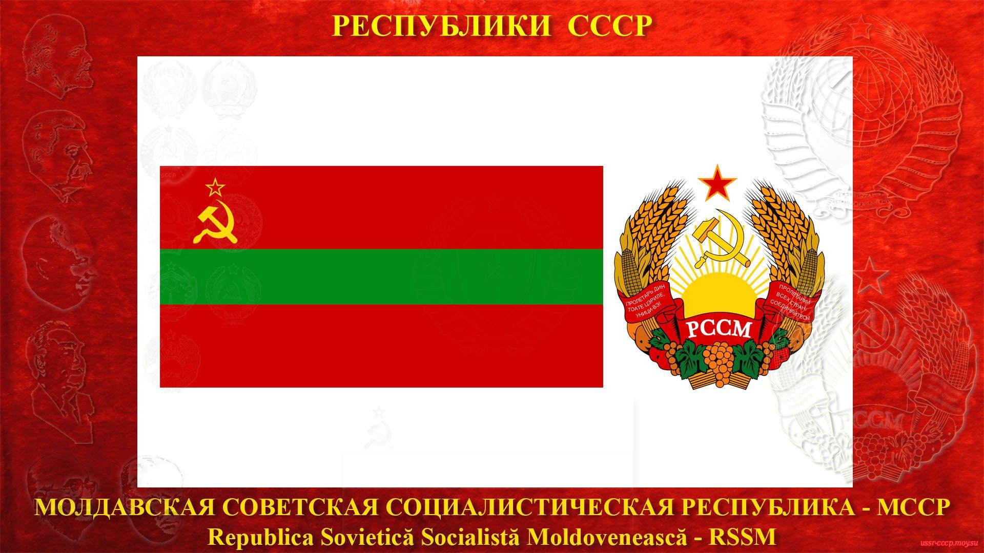 молдавская асср