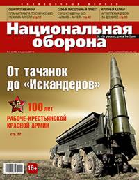 национальная оборона журнал последний номер