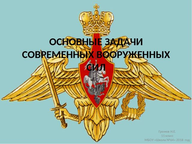 правовые основы военной службы кратко