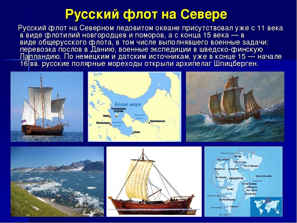 русский мореплаватель