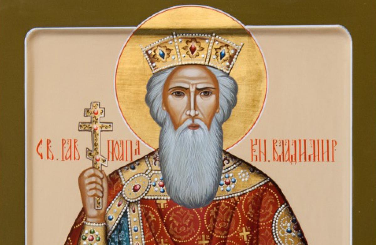 город где крестился князь владимир