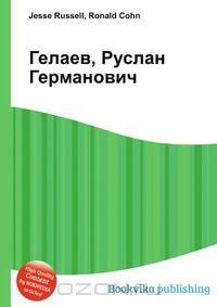 гелаев википедия