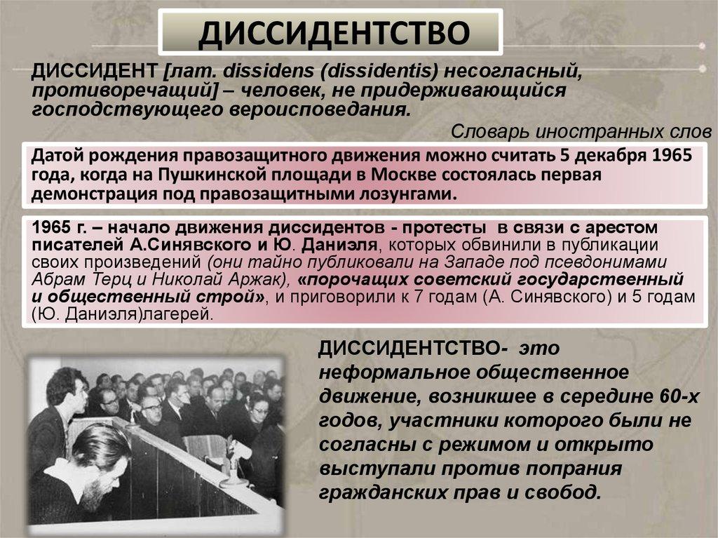 принятие конституции развитого социализма год
