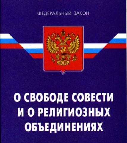 сектанты в россии