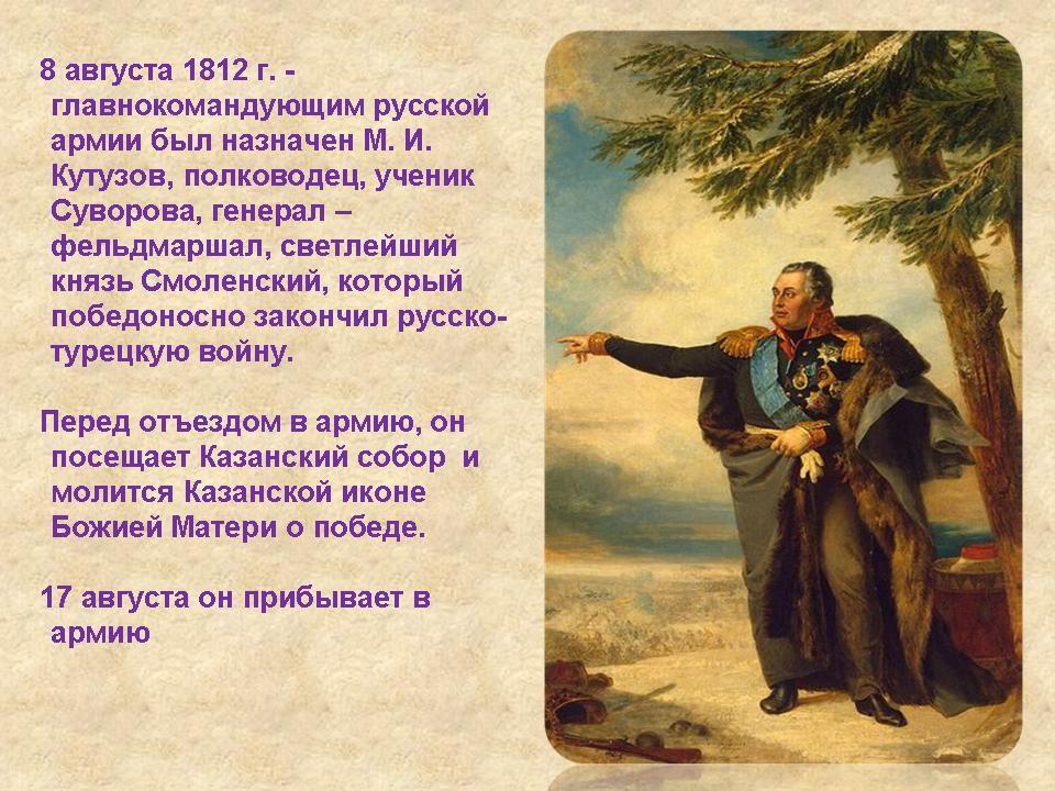 причины победы в отечественной войне 1812