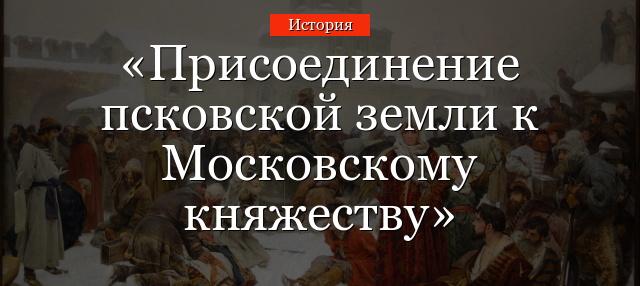 присоединение пскова к московскому княжеству