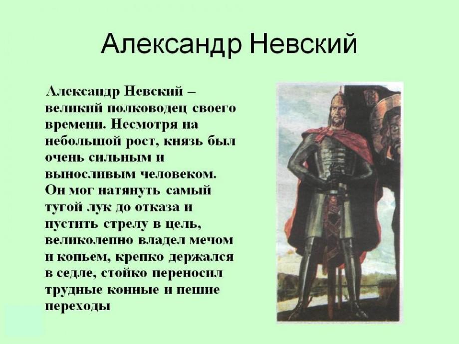 прозвище невский князь александр получил за