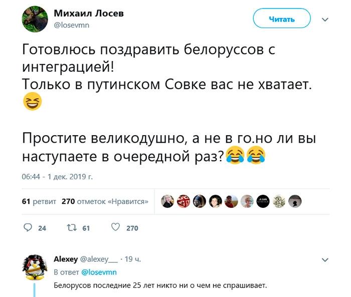 беларусь в составе россии