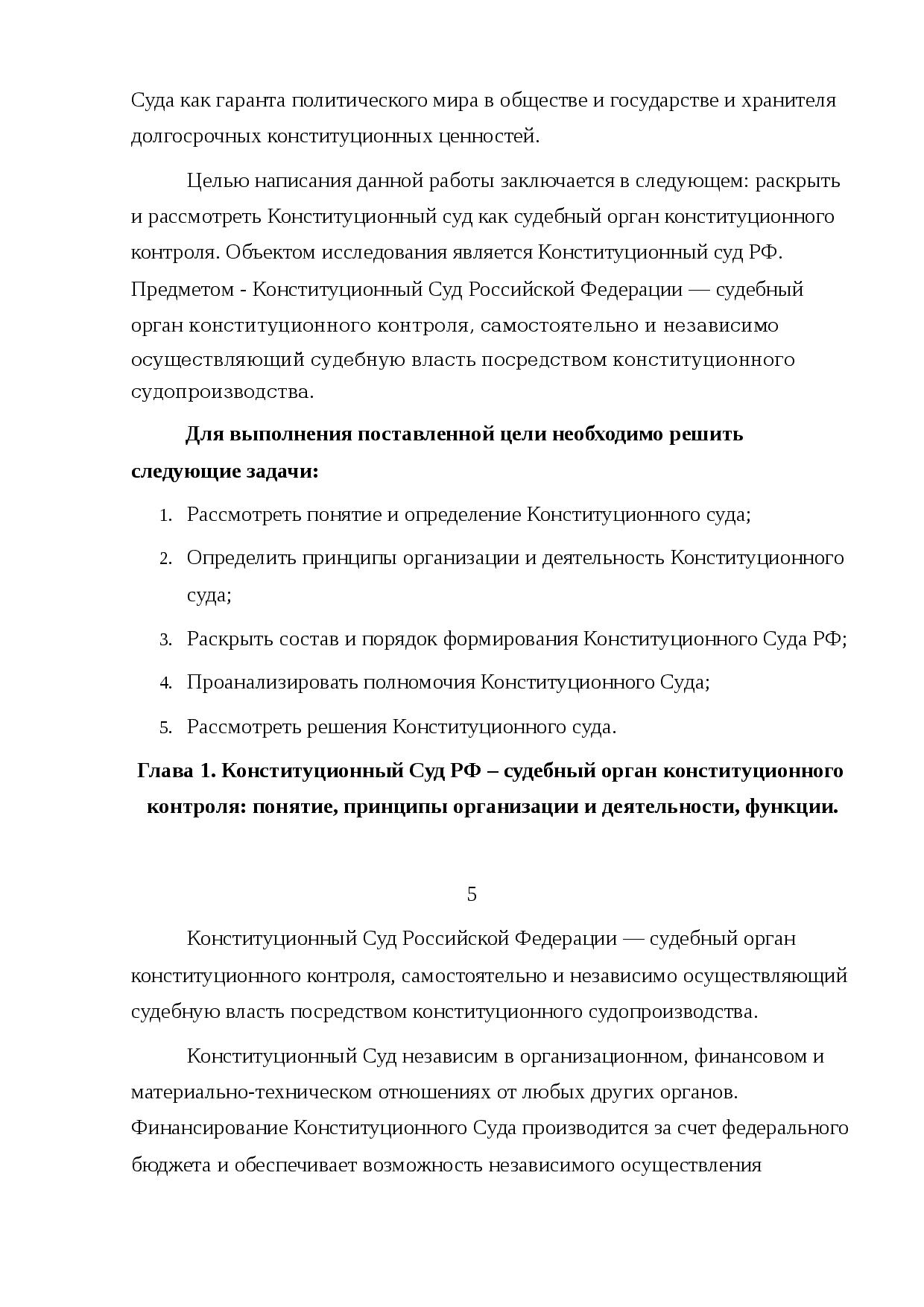 функции конституционного суда рф
