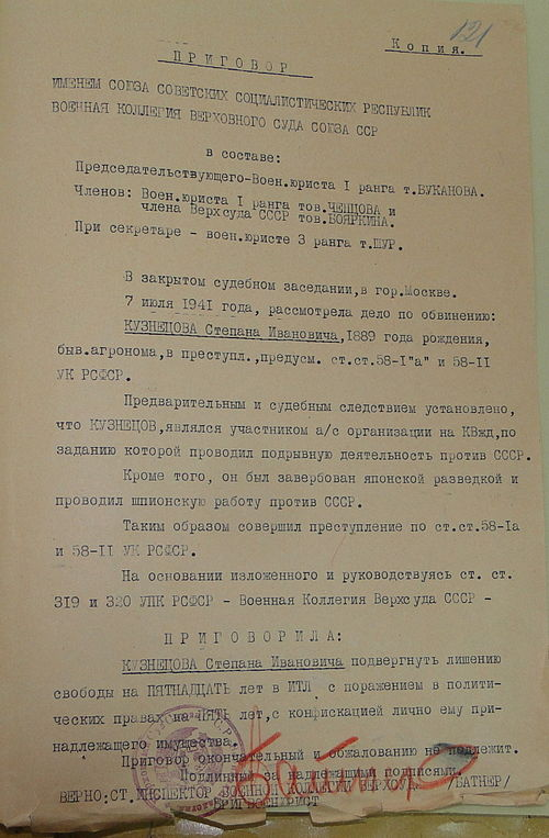 сколько было репрессировано при сталине официальные данные