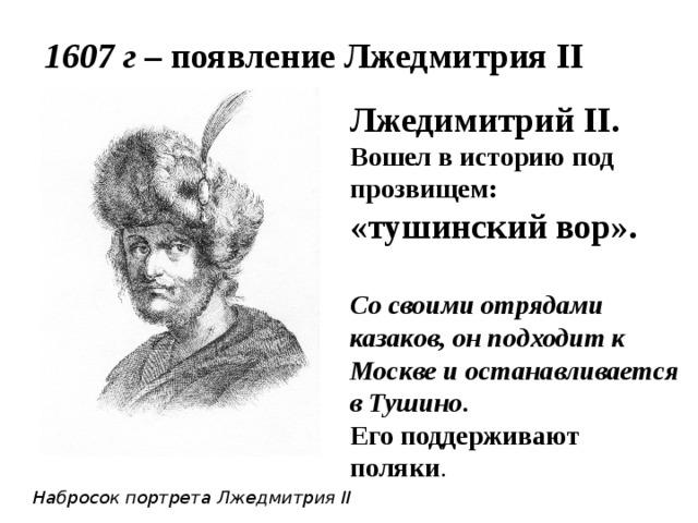 лагерь лжедмитрия 2