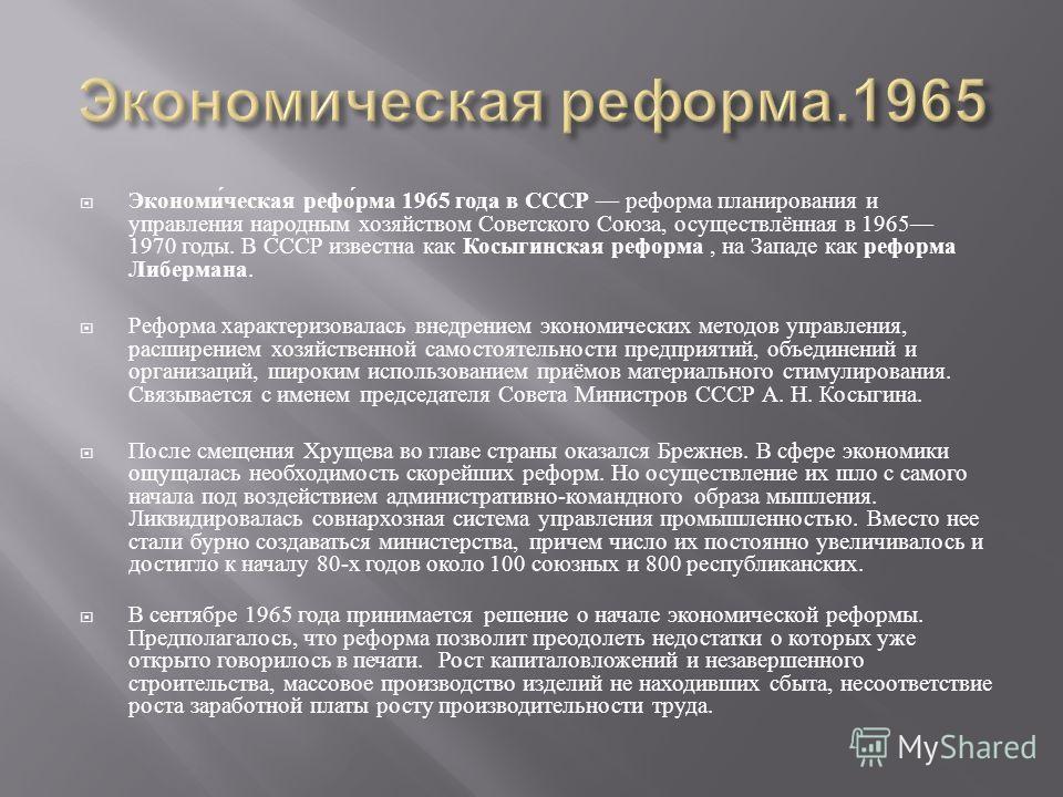 реформа косыгина 1965