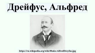дело дрейфуса википедия