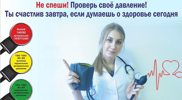 расписание болезней гипертония