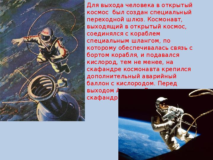 1 выход человека в открытый космос