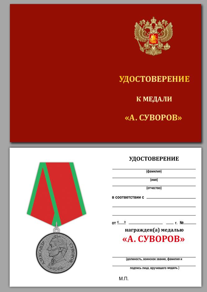 медаль суворова за что награждают