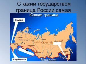 китай граничит с россией