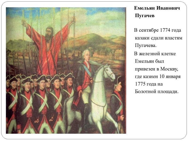 смерть пугачева емельяна википедия
