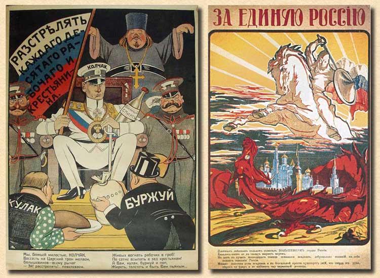 плакаты белых времен гражданской войны