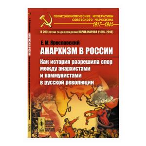 русский анархизм