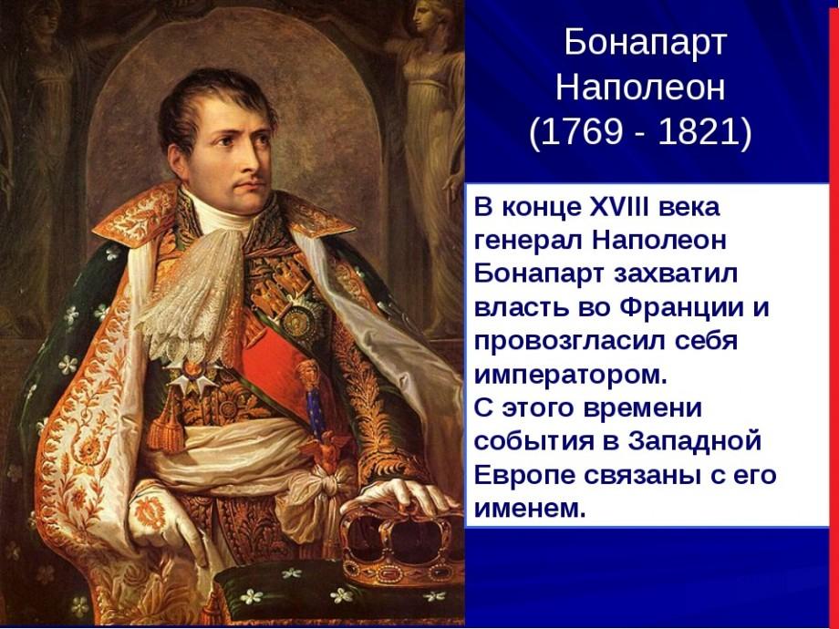 наполеон был провозглашен императором франции в