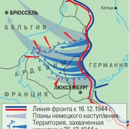 арденны 1944
